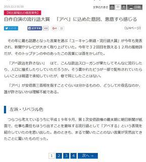 産経ニュース (2015年12月3日)