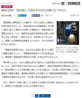 産経ニュース (2015年12月4日)