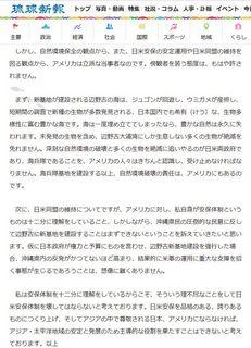 琉球新報 (2015年12月2日)