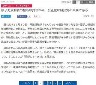 産経ニュース (2015年12月7日)