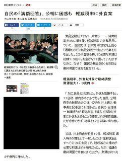 朝日新聞デジタル (2015年12月12日)