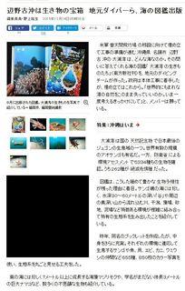 朝日新聞デジタル (2015年12月14日)