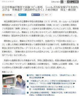 産経ニュース (2015年12月16日)