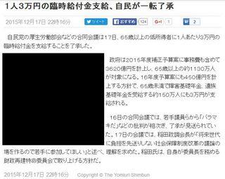 YOMIURI ONLINE (2015年12月17日)