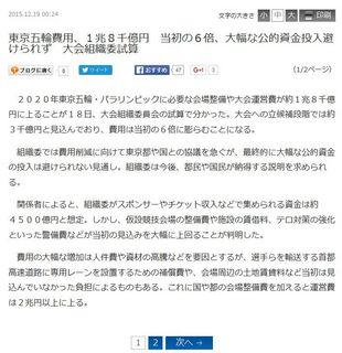 産経ニュース (2015年12月19日)