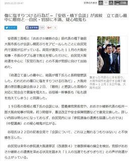 産経WEST (2015年12月23日)