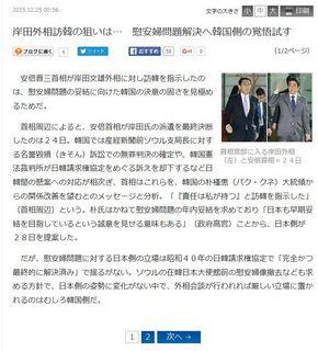 産経ニュース (2015年12月25日)