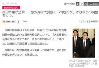 産経ニュース (2015年12月28日)
