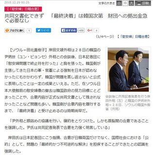 産経ニュース (2015年12月29日)