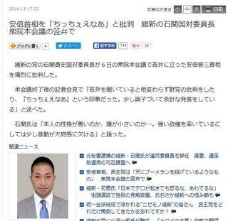 産経ニュース (2016年1月12日)