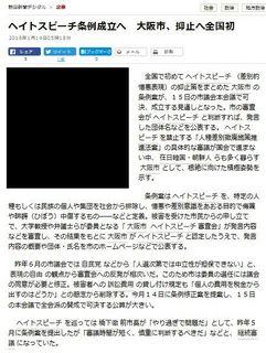 朝日新聞デジタル (2016年1月14日)
