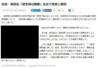 YOMIURI ONLINE (2016年1月14日)