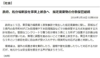 東京新聞・共同 (2016年1月16日)