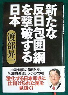 新たな反日包囲網を撃破する日本 渡部昇一著 徳間書店