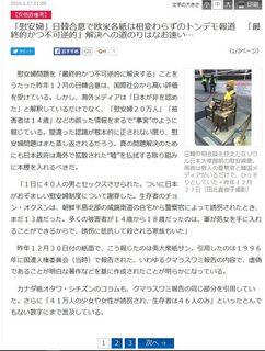 産経ニュース (2016年1月17日)