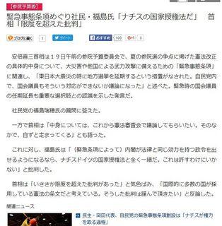産経ニュース (2016年1月19日)