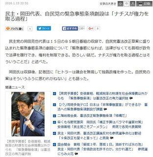 産経ニュース (2016年1月15日)