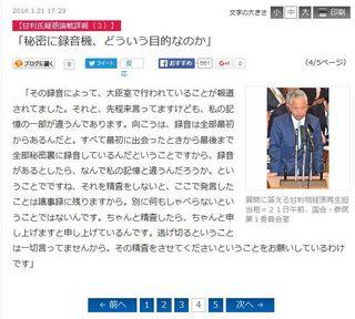 産経ニュース 2016年1月22日)