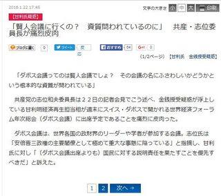 産経ニュース (2016年1月22日)