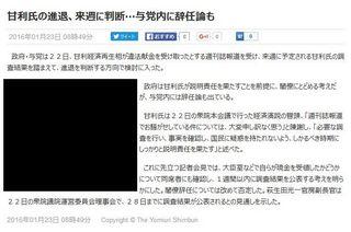 YOMIURI ONLINE (2016年1月23日)