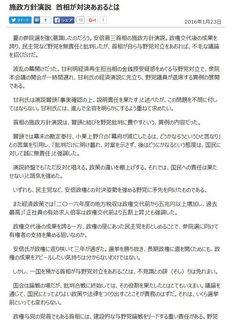 東京新聞 (2016年1月23日)