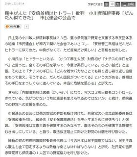 産経ニュース (2016年1月23日)