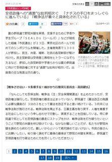 産経ニュース (2016年1月24日)
