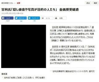 朝日新聞DIGITAL (2016年1月25日)