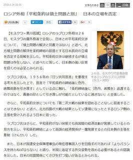 産経ニュース (2016年1月26日)