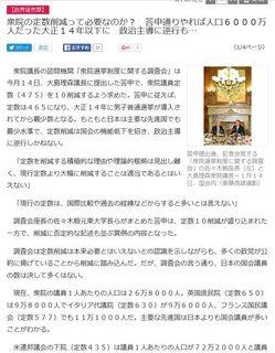 産経ニュース (2016年1月29日)