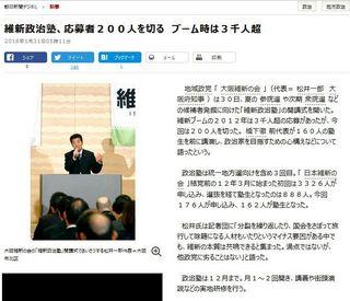 朝日新聞デジタル (2016年1月31日)