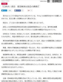 産経ニュース:主張 (2016年2月7日)