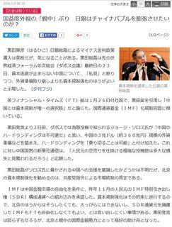 産経ニュース (2016年2月8日)