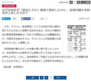 産経ニュース:政界徒然草 (2016年2月9日)
