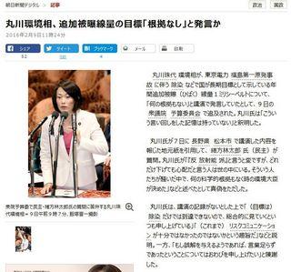 朝日新聞デジタル (2016年2月9日)