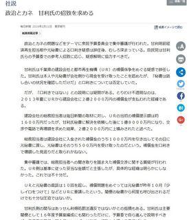 毎日新聞:社説 (2016年2月11日)
