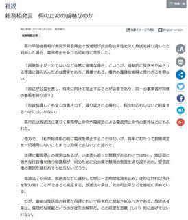 毎日新聞:社説 (2016年2月10日)