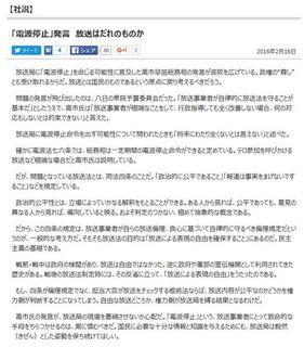 東京新聞 (2016年2月16日)