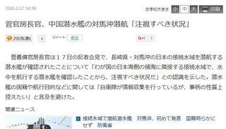 産経ニュース 【野口裕之(2016年2月17日)