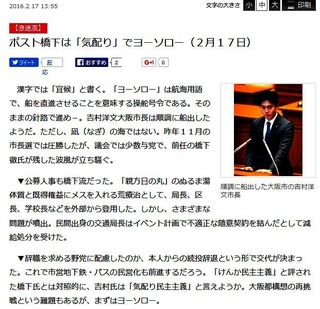 産経WEST (2016年2月17日)