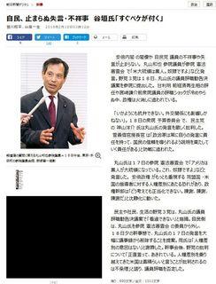 朝日新聞デジタル (2016年2月19日)