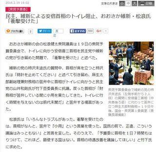 産経ニュース (2016年2月19日)