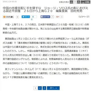 産経ニュース (2016年2月24日)