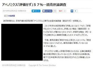 YOMIURI ONLINE (2016年2月26日)