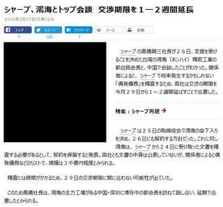 朝日新聞デジタル (2016年2月27日)
