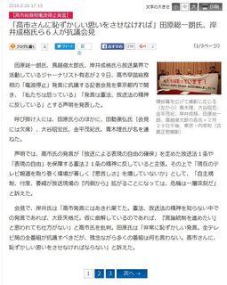 産経ニュース (2016年2月29日)