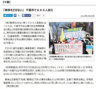 東京新聞 (2016年2月28)