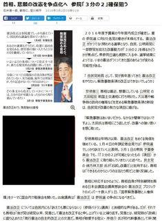 朝日新聞デジタル (2016年3月2日)