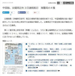 産経ニュース (2016年3月4日)