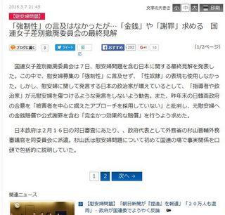 産経ニュース (2016年3月7日)